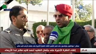 بداية توافد المواطنين إلى قصر الشعب لإلقاء النظرة الأخيرة على المجاهد أحمد قايد صالح