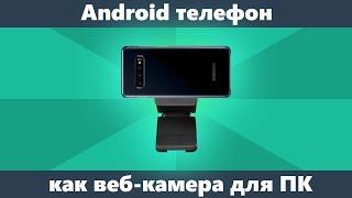 Телефон Android как веб-камера для компьютера