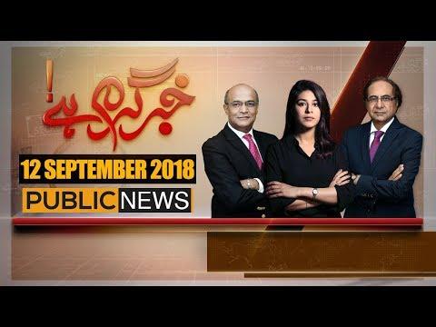 Khabr Garm Hai with Zameer Haider & Ehtisham ul Haq | 12 September 2018 | Public News