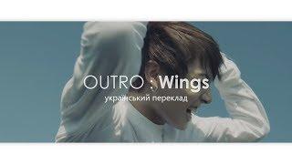 [UKR SUB / УКР САБ] BTS - Outro: Wings Український переклад