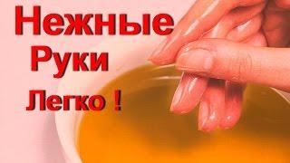 видео Уход за кожей рук в домашних условиях: правила и советы