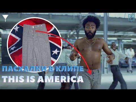 Скрытый смысл клипа Childish Gambino 'This Is America' объяснение