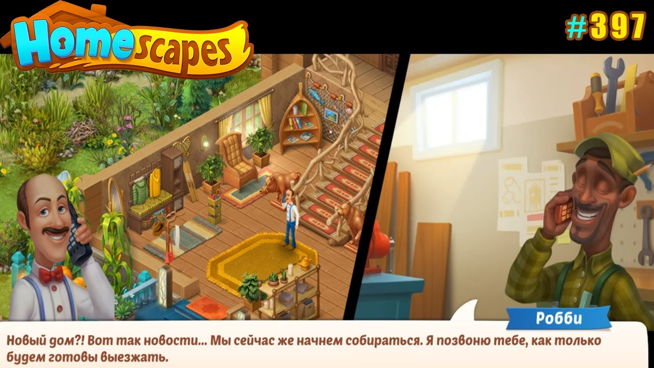 HomeScapes Дворецкий #397 (уровни 2972-2981) К нам в Гости едет Робби с Дочкой!