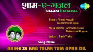 Aaine Se Kab Talak Tum Apna Dil  | Shaam E Ghazal | Ahmed Hussain , Mohammed Hussain