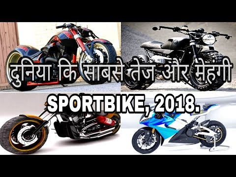 Top 10 most fastest and expensive sport bike in the world 2018 ,in hindi