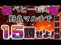 【モンハンワールド】 極ベヒーモス野良マルチ解放戦線 #5 【MHW】