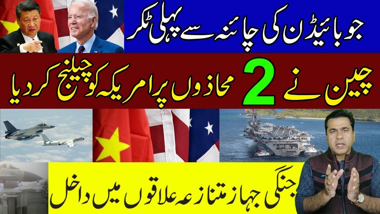جوبائیڈن کی چائنہ سےپہلی ٹکر - چین نے دو محاذوں پرامریکہ کو چیلنج کردیا | Imran Khan Exclusive