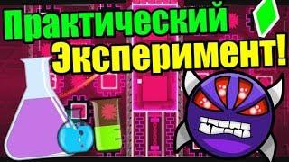 видео Geometry Dash - Играть Онлайн! - ИгроУтка