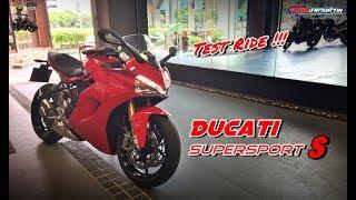 รีวิวการขับขี่แบบจัดเต็ม!!! Test Ride Ducati Supersport S