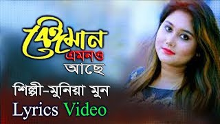 Beiman Emono Ache || Lyrics Video || বেইমান এমনও আছে || Munia Moon || Soundtek || Bangla New Song HD