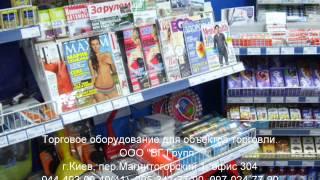 Магазин при АЗС(Разработка, производство, поставка торгового оборудования для магазинов при АЗС, включающее в себя стеллаж..., 2013-03-04T13:16:41.000Z)