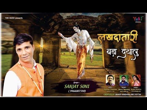 लखदातारी-बड़ा-दयालु-|-lakhdatari-bada-dyalu-|-lyrical-श्याम-भजन-|-sanjay-soni-(-full-hd)