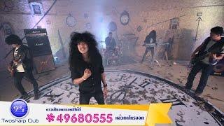 รอ - วงกางเกง (Official MV )