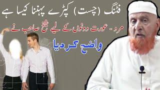 Fitting (Chust) Kapde Pahanna Kaisa Hai | Maulana Makki AL Hijazi | Islamic Deeniyat |