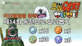 [요괴워치뿌니뿌니] 아더월월을 원해!, 제14화 동전으로 요괴뽑기