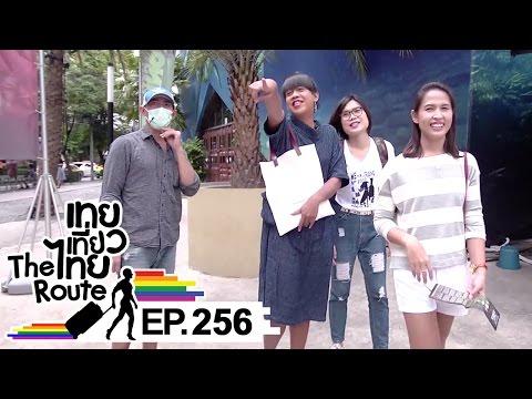 เทยเที่ยวไทย The Route | ตอน 256 | เที่ยวกรุงเทพมหานครและปริมณฑล เริ่มต้นที่ DINOSAUR PLANET