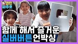 (eng) 메이크업 받고 실버 버튼 언박싱했습니다! (feat. 메이크업 선생님 박나은👧🏻) ㅣUnboxing silver button with makeup