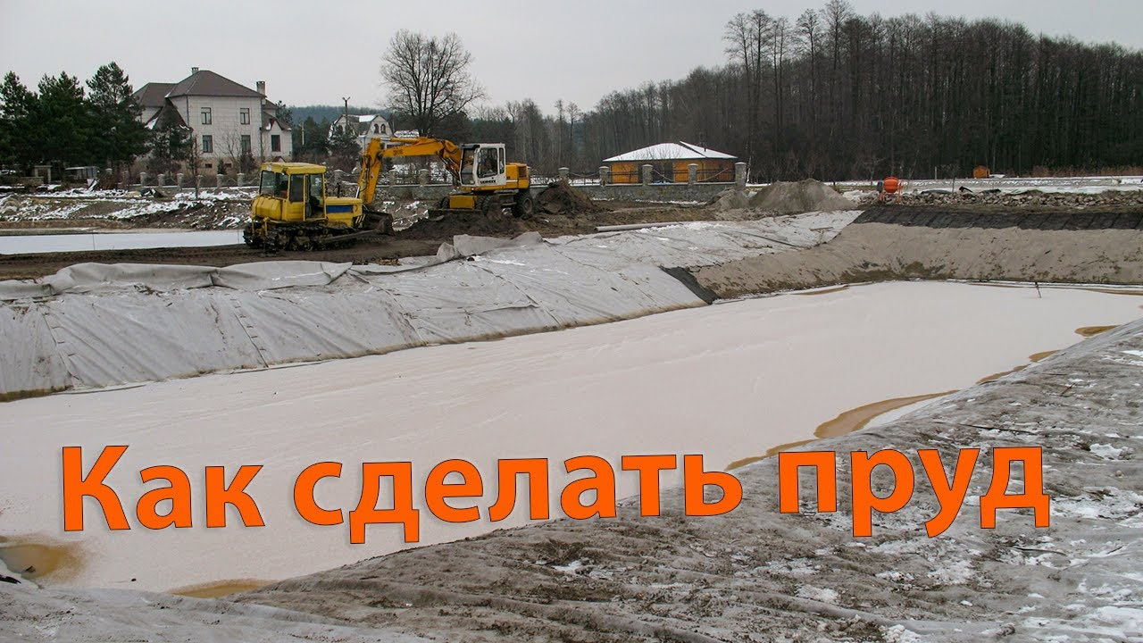 Как сделать пруд  How to make a pond