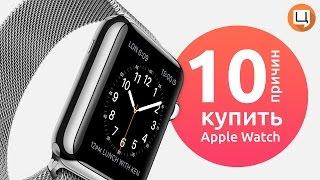 10 причин купить Apple Watch. Гаджетариум, выпуск 79(10 причин купить Apple Watch. Гаджетариум, выпуск 79 Детальная информация о Apple Watch: ..., 2015-06-15T14:12:57.000Z)