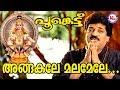 അങ്ങകലെ മലമേലേ | Angakale Malamele MG Sreekumar | Poonkettu | Ayyappa Devotional Songs Malayalam Mp3
