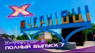Х-фактор 9 (2018). Выпуск 7. Кастинг в Черновцах