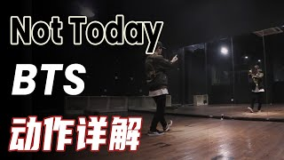 【Bobylien】BTS - Not Today dance tutorial 舞蹈教学中文字幕版