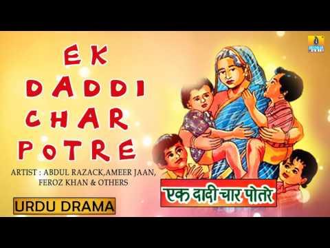 Urdu Drama I Ek Daddi Char Potre I Khatoonappa I S Abdul Razack,S AmirJan