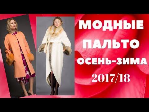 модные женские пальто модное каре фото