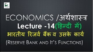 Reserve bank of india and its functions - Economics Online Lectures #14