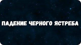 Трейлер №1 / Падение черного ястреба / GTA SAMP