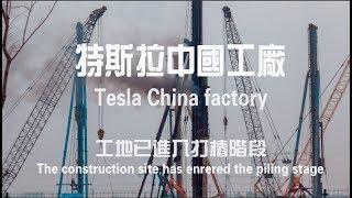 #004  Tesla giga shanghia特斯拉中国工厂 20190224