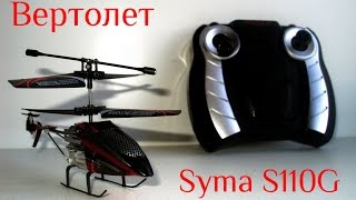 Обзор вертолета Syma S110G