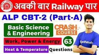 9:00 AM - RRB ALP CBT-2 2018 | Basic Science and Engg by Neeraj Sir | Heat & Temperature Ques.