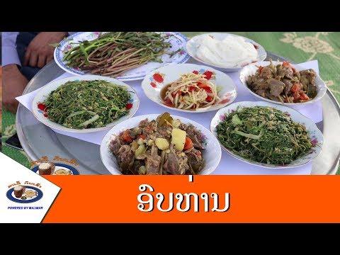 Lao food - ອາຫານລາວ - อาหารลาว #EP5