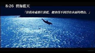 盧貝松【碧海藍天】HD高畫質中文電影預告