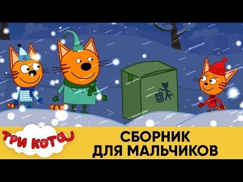 Три Кота | Сборник для мальчиков | Мультфильмы для детей 👦⚽💣