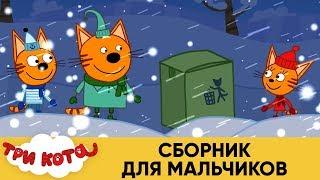 Три Кота | Сборник для мальчиков | Мультфильмы для детей