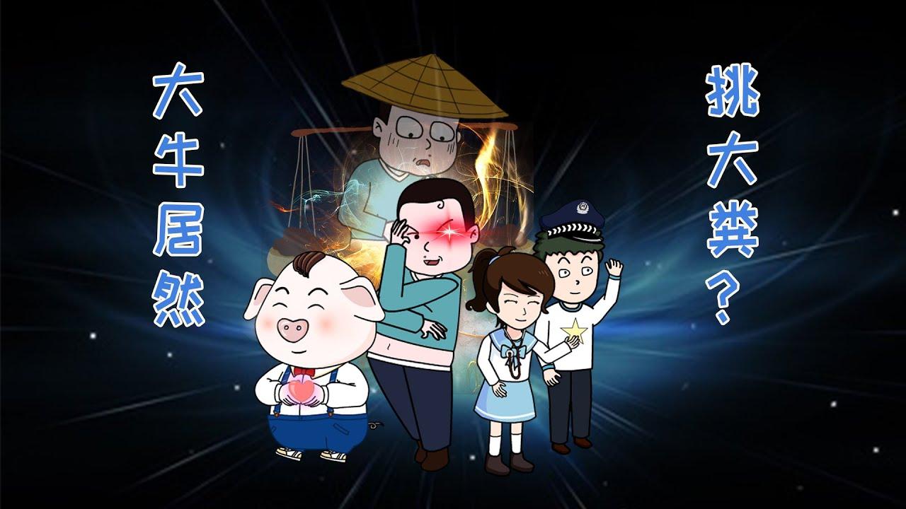 【豬屁登】大牛:我佔便宜等不到明天!