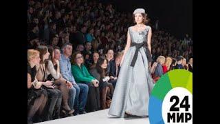 Мода на красной ковровой дорожке - МИР 24