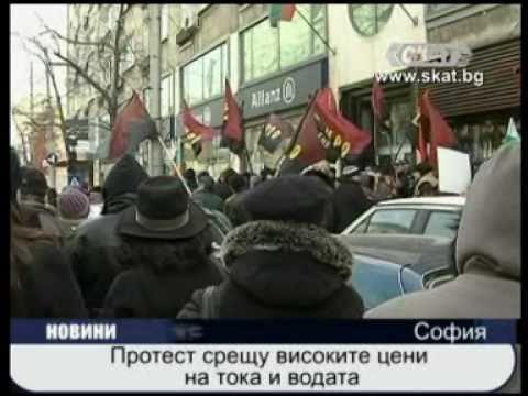 ВМРО. Протест срещу високите цени на тока и водата