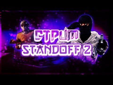►СТРИМ STANDOFF 2