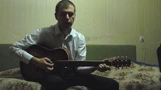 Чужая свадьба (Андрей Державин) на гитаре