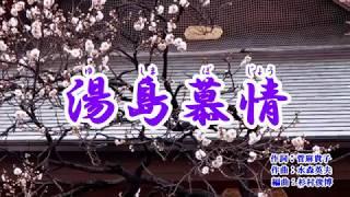『湯島慕情』松尾雄史 カラオケ 2019年7月10日発売