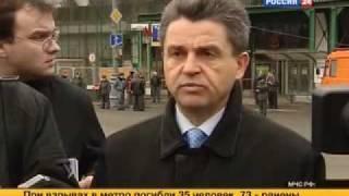 Взрывы в Москве в метро, Лубянка и Парк Культуры