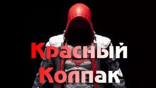 Batman Arkham Knight DLC История Красного Колпака