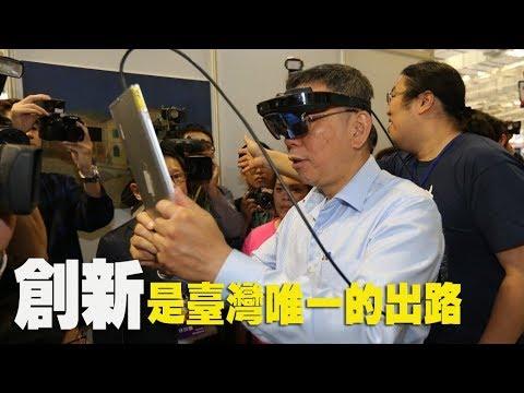 2019 Future Commerce 未來商務展 柯文哲:創新是臺灣唯一的出路