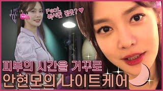 [팔로우미 리뷰ON]안현모의 찐 나이트루틴♥ 스킨 케어부터 파자마까지! 잠들기전 필수 시청각
