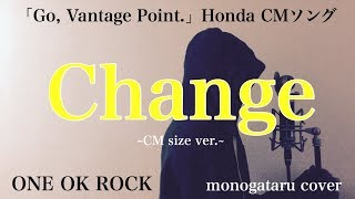【歌詞付き】 Change (『Go, Vantage Point.』Honda CMソング) - ONE OK ROCK (monogataru cover)
