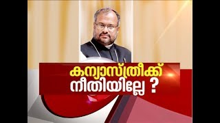 Rape complaint: Delay in arrest of Jalandhar Bishop Franco Mulakkal | News Hour 12 July 2018