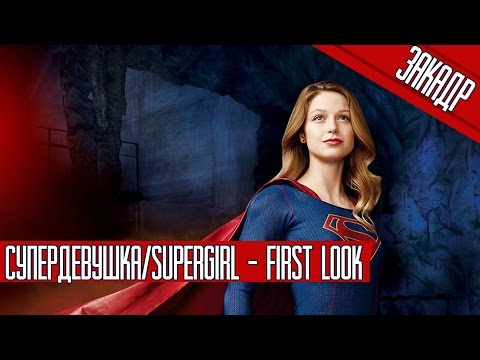 Супердевушка - сериал /Supergirl   First Look(Русский трейлер)